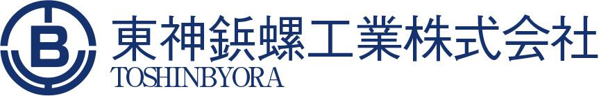 東神鋲螺工業株式会社